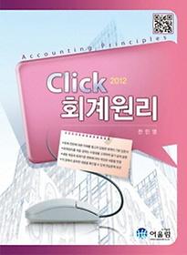 Click 회계원리