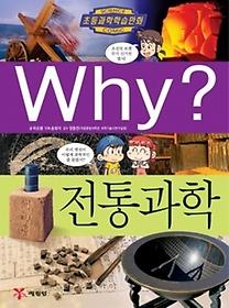 중고)Why?과학048 전통과학(2판)