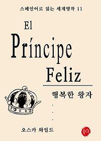 행복한 왕자