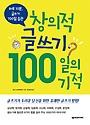 창의적 글쓰기 100일의 기적 : 하루 10분, 글쓰기 100일 습관