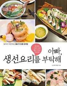 아빠, 생선요리를 부탁해 : 철 따라 가장 맛있는 물고기 33종 요리법