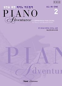 성인을 위한 피아노 어드벤처 2