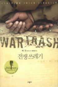 전쟁쓰레기