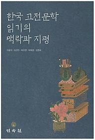 한국 고전문학 읽기의 맥락과 지평