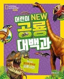 어린이 NEW 공룡 대백과