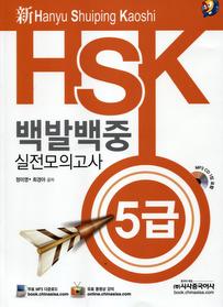 신HSK 백발백중 실전모의고사 - 5급 (강의용)
