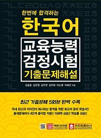 한국어교육능력검정시험 기출문제해설
