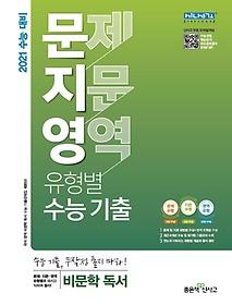 "<font title=""문지영 - 문제 지문 영역 유형별 수능 기출 비문학 독서 (2020)"">문지영 - 문제 지문 영역 유형별 수능 기출...</font>"