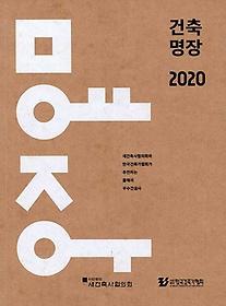 건축명장 (2020)