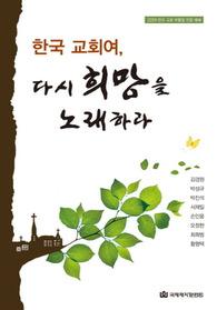 한국 교회여, 다시 희망을 노래하라