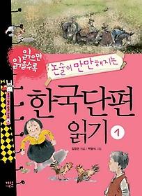 한국단편 읽기 1