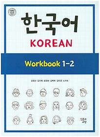 한국어 KOREAN Workbook 1-2