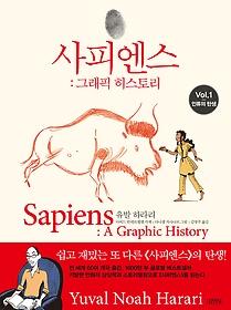 사피엔스 - 그래픽 히스토리 1