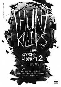 나는 살인자를 사냥한다 2