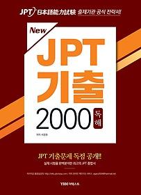 New JPT 기출 2000 독해