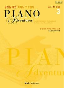 성인을 위한 피아노 어드벤처 3