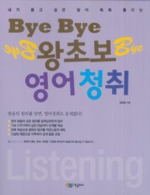 Bye Bye 왕초보 영어청취