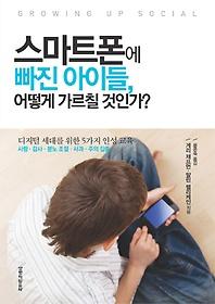 """<font title=""""스마트폰에 빠진 아이들, 어떻게 가르칠 것인가?"""">스마트폰에 빠진 아이들, 어떻게 가르칠 것...</font>"""