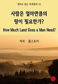 사람은 얼마만큼의 땅이 필요한가?
