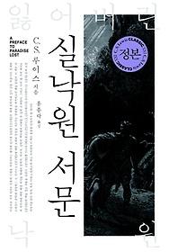 실낙원 서문