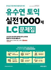 유수연 토익 실전 1000제 LC 문제집
