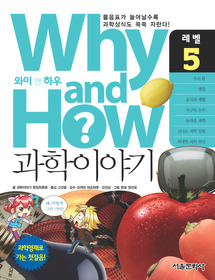 Why and How 과학이야기 - 레벨 5