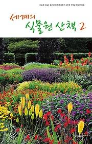 세계의 식물원 산책 2