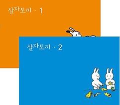 살자토끼 1~2권 세트
