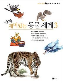 가자 재미있는 동물 세계 3
