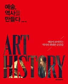 예술, 역사를 만들다 : 예술이 보여주는 역사의 위대한 순간들