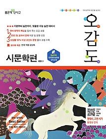 오감도 국어영역 시문학편 (2020년용)