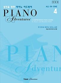 성인을 위한 피아노 어드벤처 4