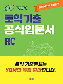 ETS TOEIC 토익기출 공식입문서 RC