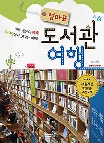 엄마표 도서관 여행 : 하루 동안의 행복! 도서관에서 꿈꾸는 아이!