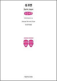 성 조앤 (큰글씨책)