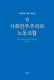 """<font title=""""국제주의 전통 자료집 6. 사회민주주의와 노동조합"""">국제주의 전통 자료집 6. 사회민주주의와 ...</font>"""