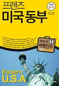 (프렌즈) 미국 동부 = Eastern U.S.A