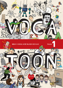 VOCA TOON 보카툰 영단어 Volume 1