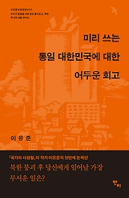 "<font title=""미리 쓰는 통일 대한민국에 대한 어두운 회고"">미리 쓰는 통일 대한민국에 대한 어두운 회...</font>"