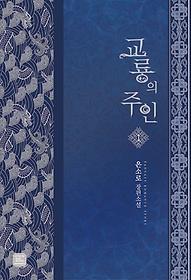 교룡의 주인 .1 :은소로 장편소설
