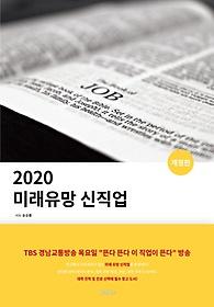 2020 미래유망 신직업