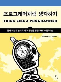 프로그래머처럼 생각하기