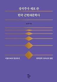 장석주가 새로 쓴 한국 근현대문학사