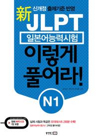 "<font title=""NEW JLPT 일본어능력시험 이렇게 풀어라! N1"">NEW JLPT 일본어능력시험 이렇게 풀어라! N...</font>"