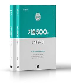 2019 기출 500제