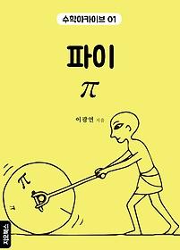파이 - 수학아카이브 1