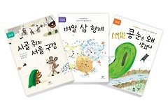 근대 유년동화 선집 1~3권 세트