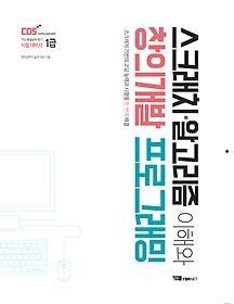 """<font title=""""스크래치 알고리즘 이해와 창의개발 프로그래밍"""">스크래치 알고리즘 이해와 창의개발 프로그...</font>"""
