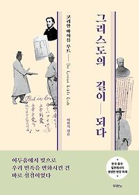 그리스도의 길이 되다 : 코리안 바이블 루트 = The Korean Bible route
