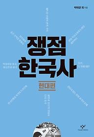 쟁점 한국사 - 현대편